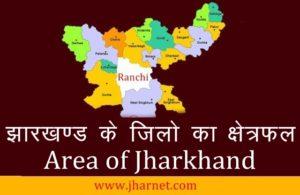 Area of Jharkhand  [G.K.] – क्षेत्रफल के आधार पर झारखण्ड के जिले