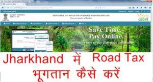 झारखण्ड में रोड टेक्स का भूगतान कैसे करे ? – Jharkhand Road Tax