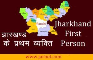 झारखण्ड के प्रथम [G.K.] – Jharkhand First Person