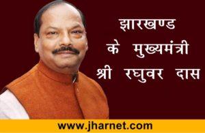 झारखण्ड के मुख्यमंत्री रघुबर दास का सम्पूर्ण विवरण- Jharkhand CM Raghubar Das