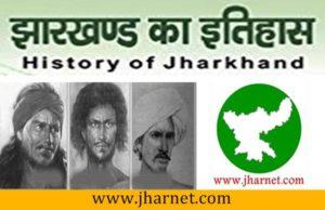 झारखण्ड का इतिहास एवं घटनाक्रम [PDF]- History of Jharkhand in Hindi