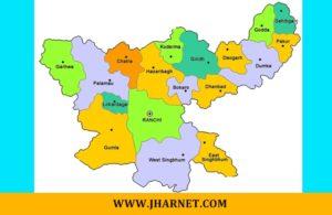 Jharkhand Districts List – झारखण्ड के जिले एवं उनका सम्पूर्ण विवरण