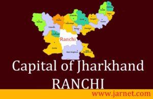 Ranchi District [G.K.] – झारखण्ड कि राजधानी रांची सम्पूर्ण जानकारी