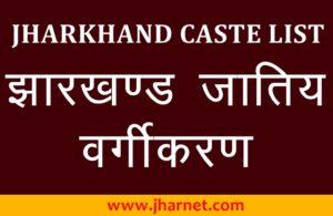 Jharkhand Caste List ST SC EBC-1 EBC-2 [PDF] – झारखण्ड की जातीय वर्गीकरण
