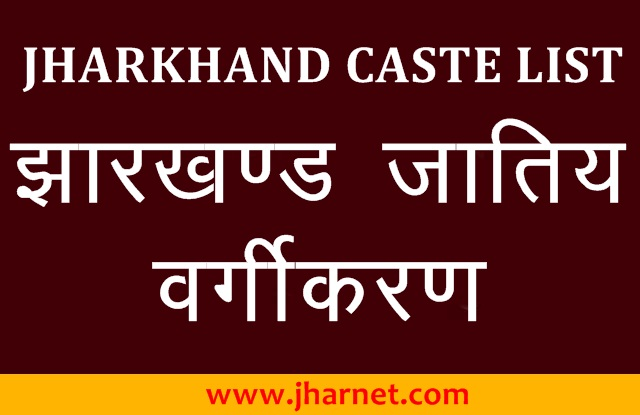 Jharkhand Caste List ST SC OBC EBC-1 EBC-2 [PDF]