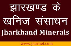 Jharkhand Minerals [G.K] – झारखण्ड के खनिज संसाधन एवं उनका भंडार