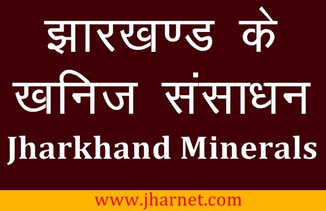 Jharkhand Minerals