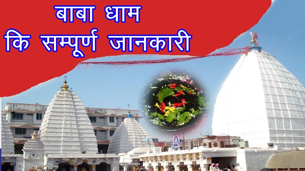 Baba Dham