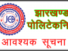 Jharkhand Polytechnic Exam 2020 [ Apply and Addmission ]