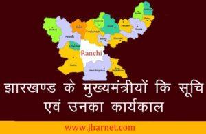 झारखण्ड के मुख्यमंत्रियों की सूची [ PDF ]- Jharkhand CM List pdf