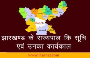 Jharkhand Rajyapal List [ PDF ] – झारखण्ड के राज्यपाल की सूची