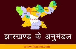 Subdivisions of Jharkhand – झारखण्ड के अनुमंडल कि सूचि [ Updated ]