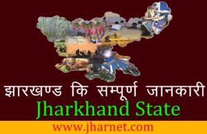 झारखण्ड राज्य का सम्पूर्ण विवरण हिंदी में – Jharkhand State Full Detal