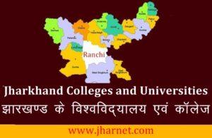 Jharkhand Colleges and Universities List – झारखण्ड के विश्वविद्यालय एवं कॉलेज कि सूचि