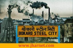बोकारो जिला का सम्पूर्ण जानकारी – About Bokaro District in Hindi [G.K.]