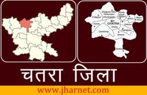 Chatra District [G.K] – चतरा जिला का सम्पूर्ण जानकारी एवं विवरण [G.K.]