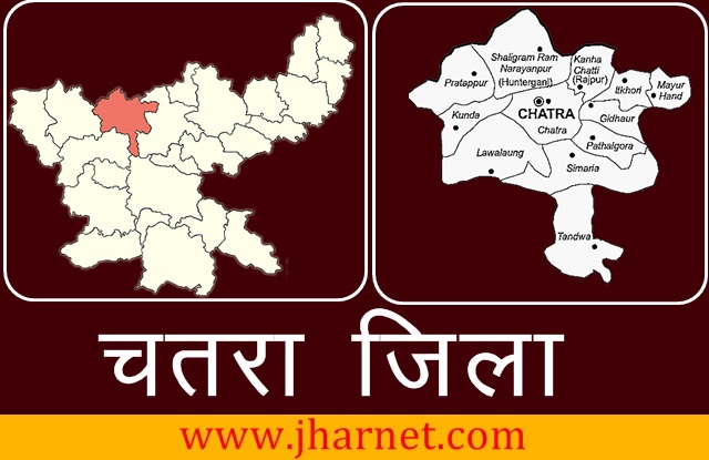 About Chatra District in Hindi