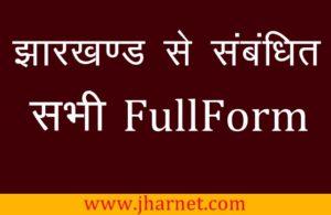 Jharkhand Fullform GK – झारखण्ड से संबंधित सभी Fullform [G.K]
