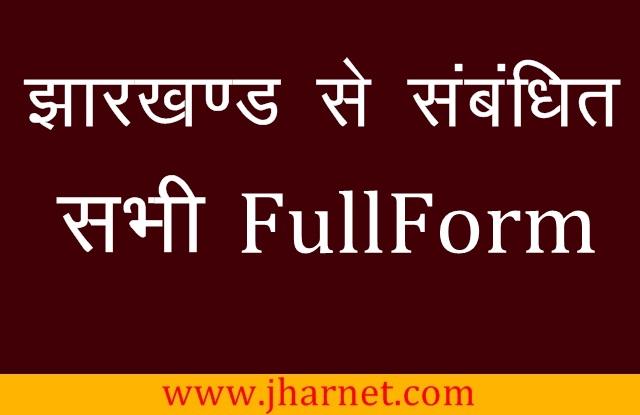 Jharkhand Fullform GK