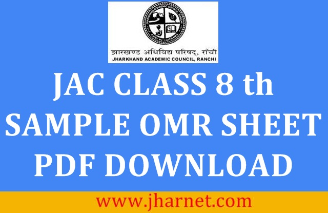 JAC Class 8 Sample OMR Sheet 2019
