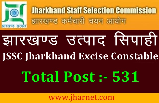 JSSC Jharkhand Excise Constable