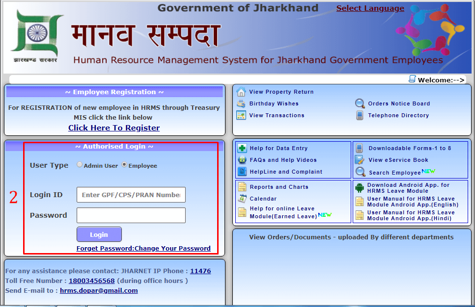 Jharkhand HRMS